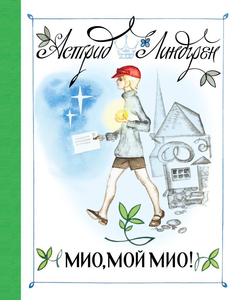 Картинки по запросу книга Мио, мой Мио