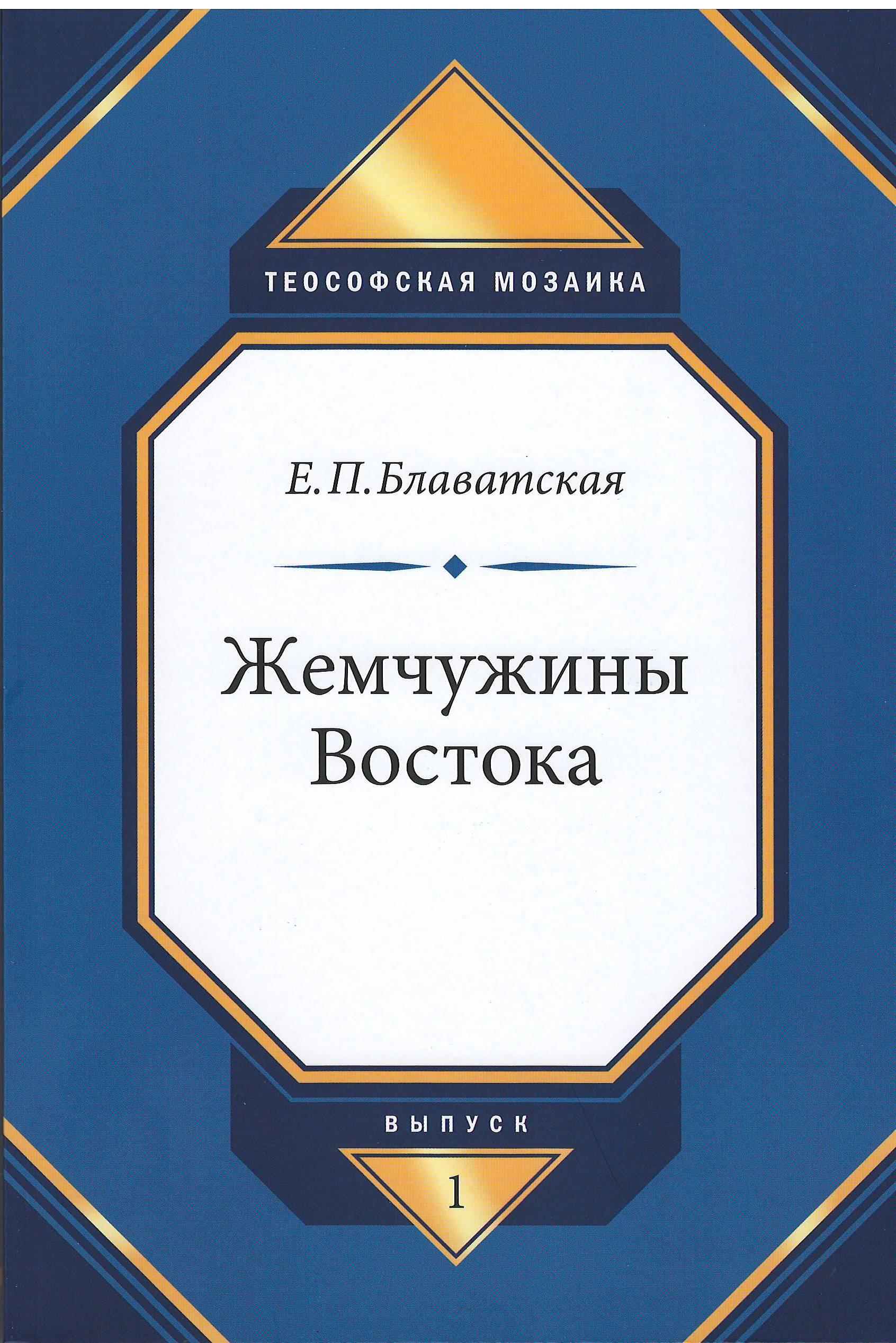 Жемчужины Востока. Выпуск 1