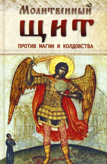 Молитвенный щит против магии и колдовства