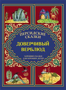 Доверчивый верблюд. Хорошие сказки для хороших детей. Калила и Димна