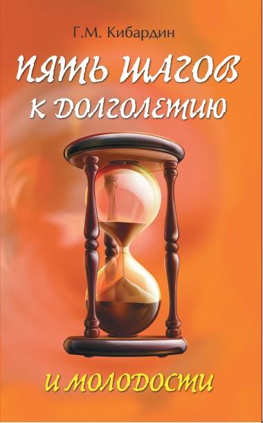 5 шагов к долголетию и молодости 5-е изд.