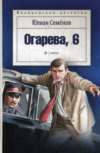 Огарево, 6