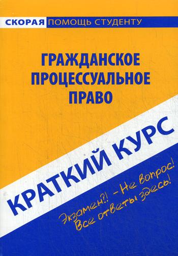 Краткий курс: Гражданское процессуальное право