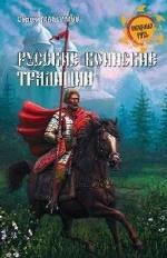 НРУС Русские воинские традиции (12+)