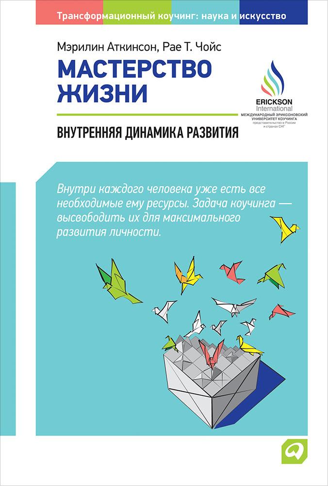 Мастерство жизни: Внутренняя динамика развития. 6-е изд. Аткинсон М.