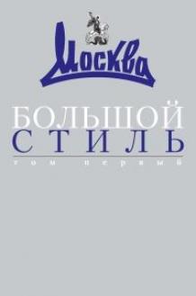 Большой стиль журнала Москва 2 тома