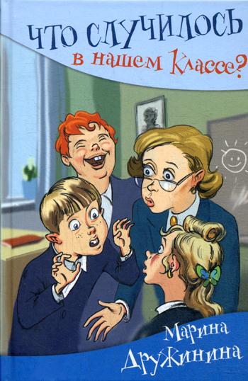 Что случилось в нашем классе?: юмористические рассказы. Дружинина М.В.