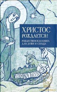 Христос рождается. Рождественская книга для души и сердца