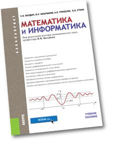 Математика и информатика.Учебное пособие