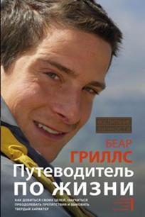 Путеводитель по жизни