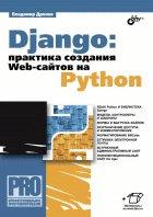 Django: практика создания Web-сайтов на Python.. Дронов В.А.