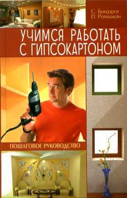 Учимся работать с гипсокартоном. Пошаговое руководство. Бондарев С.А.