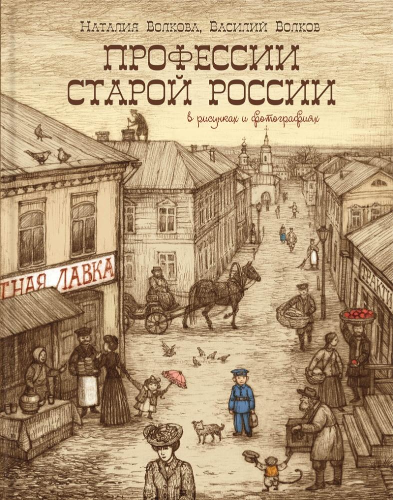 Профессии старой России в рисунках и фотографиях. Волкова Н.