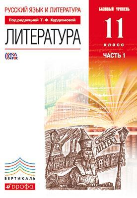 Литература 11кл [Учебник ч1]баз ур. Вертикаль ФП