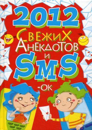 2012 свежих анекдотов и SMS-ок. Сост. Молодченко Д.