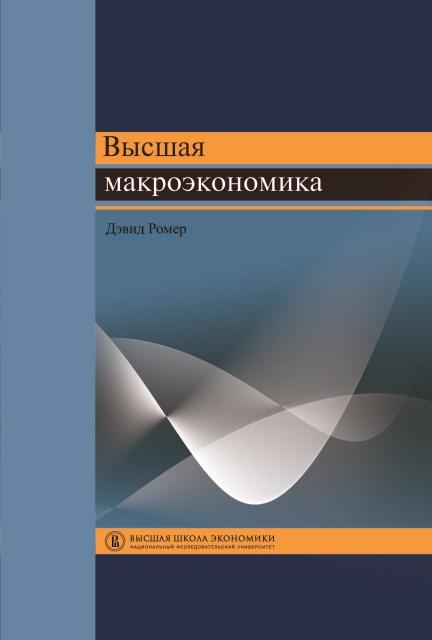 Высшая макроэкономика. Учебник. Дэвид Ромер. ИД Высшей школы экономики