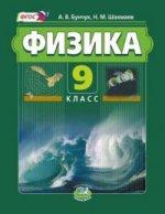 Физика 9кл [Учебник] в 2ч.