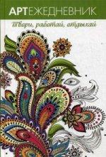 Арт-ежедневник. Узоры. Твори, работай, отдыхай ISBN 978-5-91906-559-3 ст.24