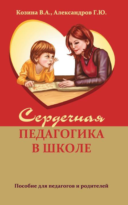 Сердечная педагогика в школе. Воспитание и обучение  через сердце