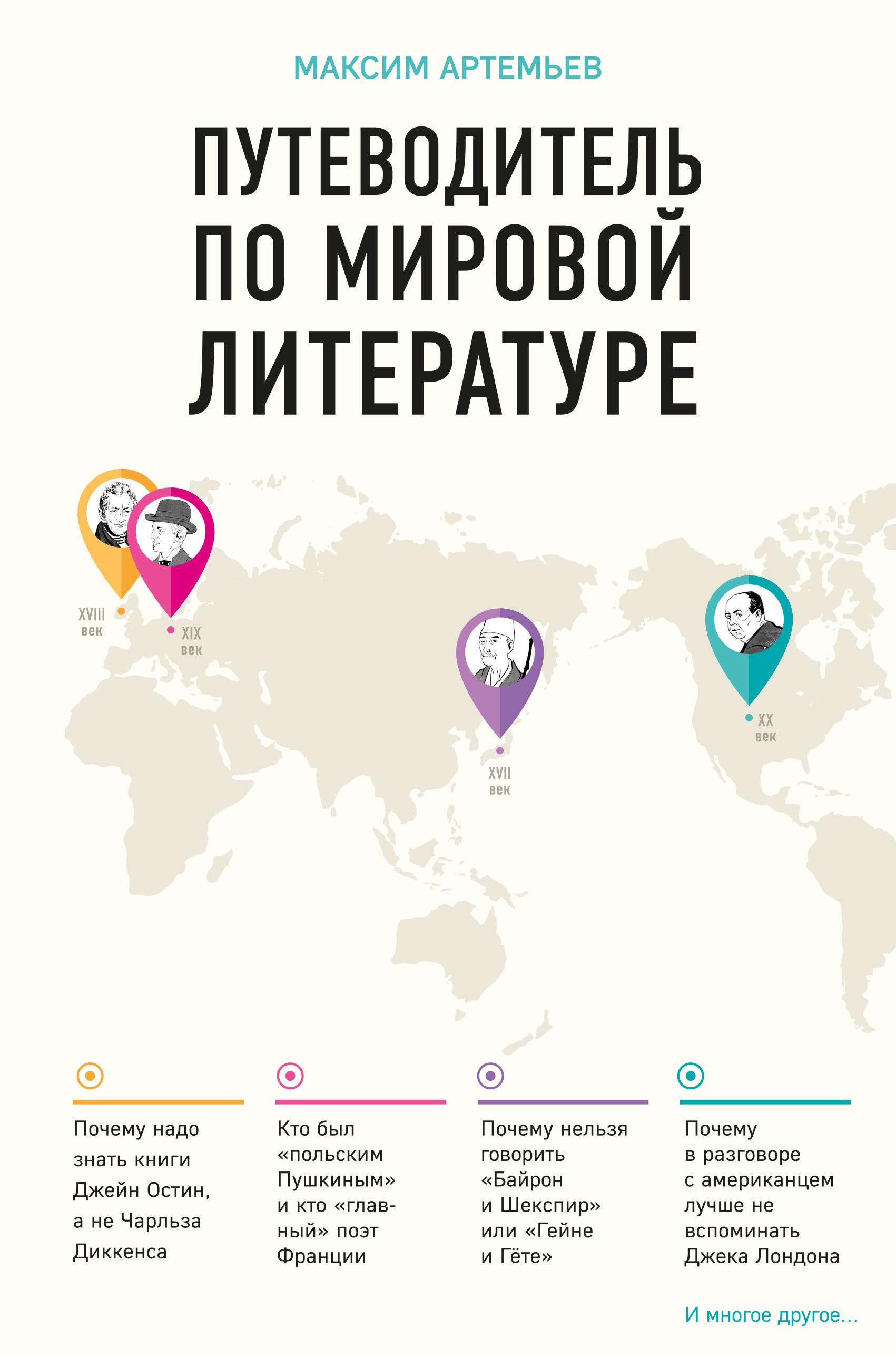 Путеводитель по мировой литературе