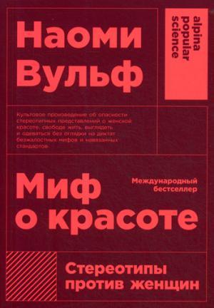 Миф о красоте: Стереотипы против женщин. 4-е изд