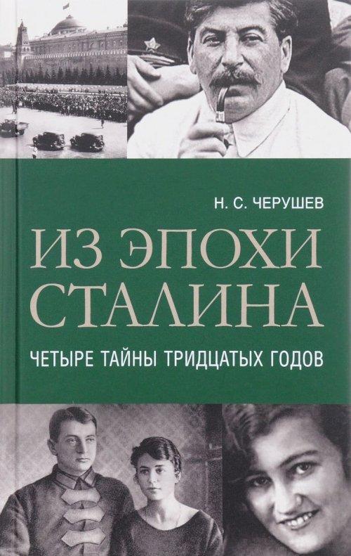 Из эпохи Сталина: Четыре тайны тридцатых годов