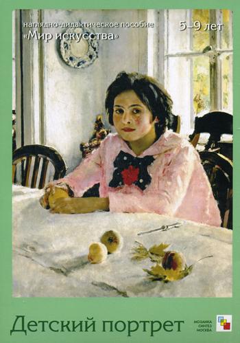 МИ Детский портрет