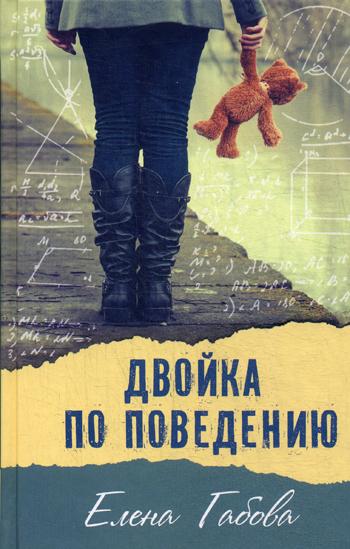 Двойка по поведению.: Рассказы, повесть   Е.В. Габова. - (Современная проза).