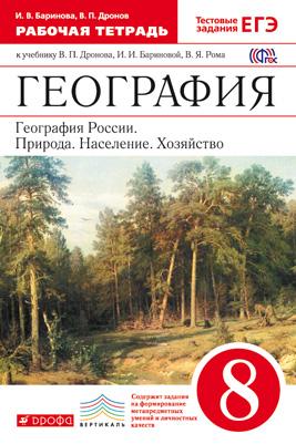 География России. Прир,нас, хоз. 8кл [Р/т+ЕГЭ]Верт