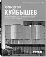 Игорь Василевский (ТАТЛИН, Архитектура совесткого модернизма)