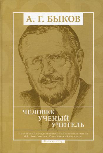 А.Г. Быков: Человек, Ученый, Учитель.