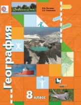 География. 8 класс. Учебник