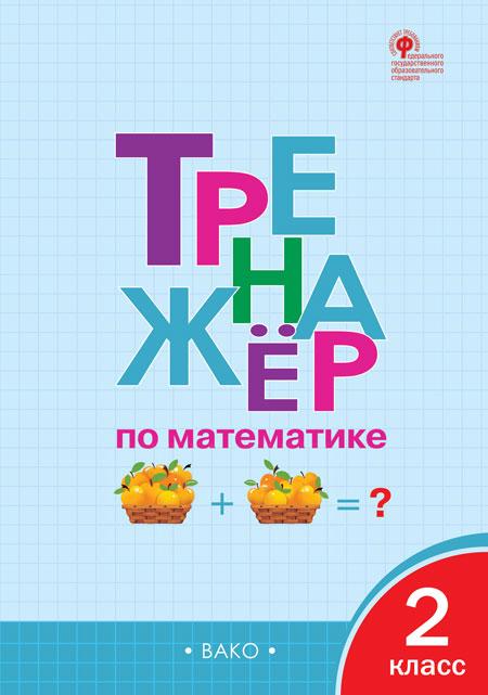 РТ Тренажёр по математике 2 кл. (ФГОС) /Яценко.