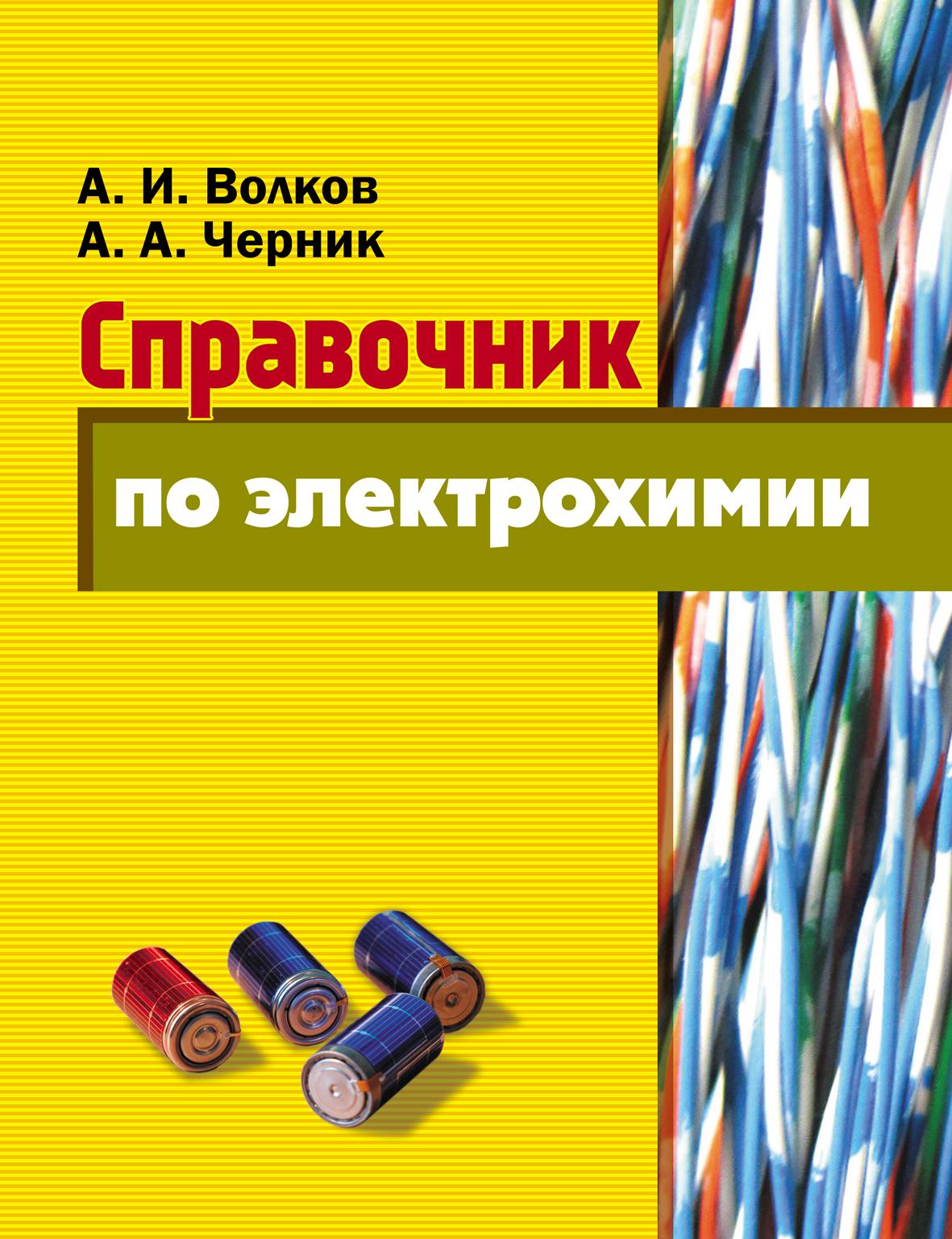 Справочник по электрохимии