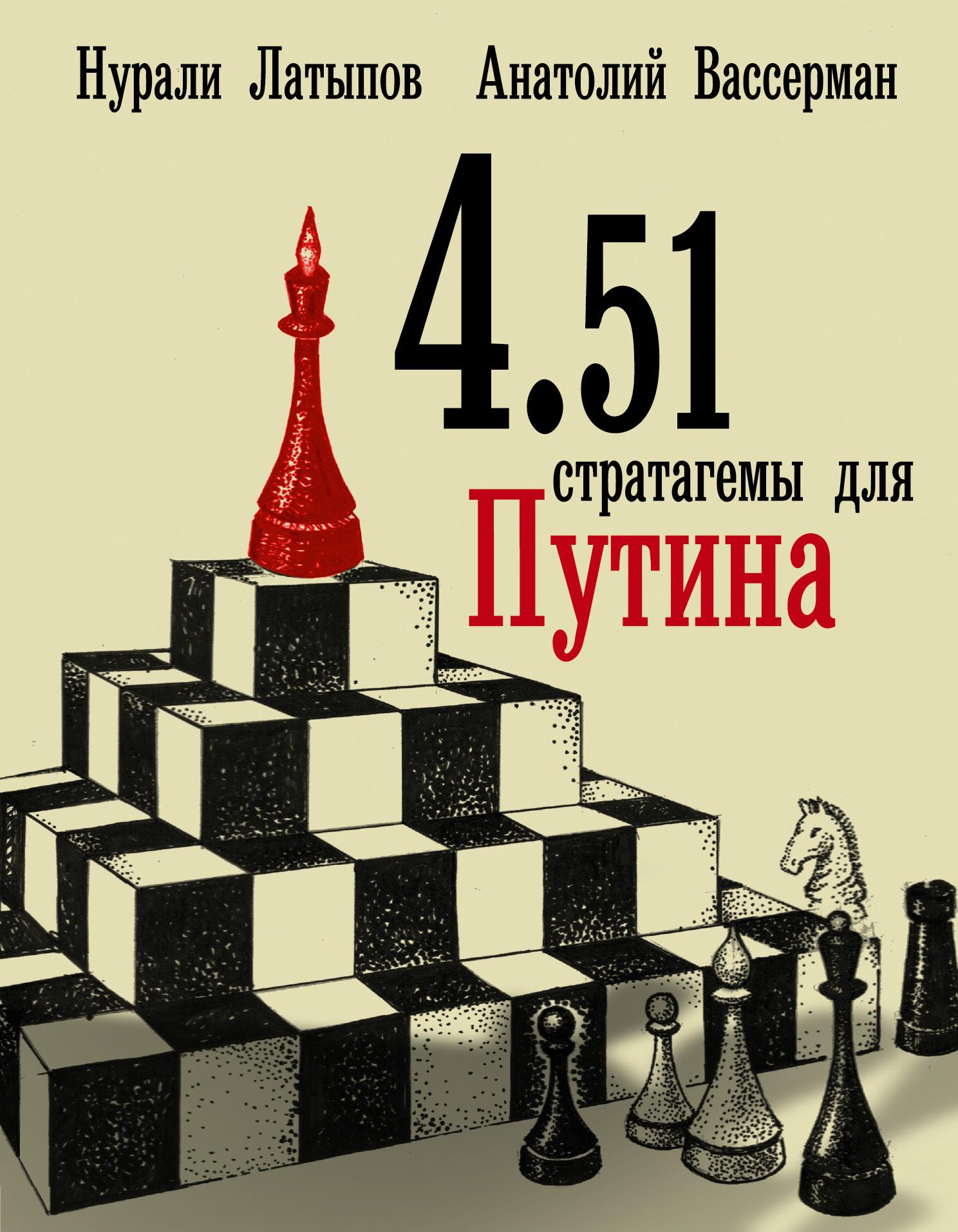4.51 стратагемы для Путина