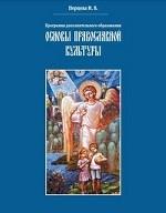 Основы православной культуры.Программа доп.образования