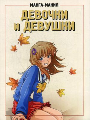 Манга-мания. Девочки и девушки(2-е изд.)
