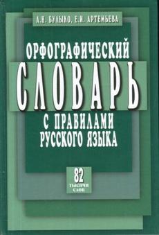 Орфографический словарь с правилами русского языка. 82 тысяч слов