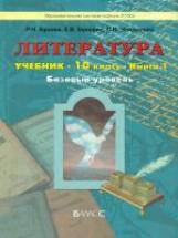 Литература 10кл [Учебник ч1,ч2 Комплект] базов ур.