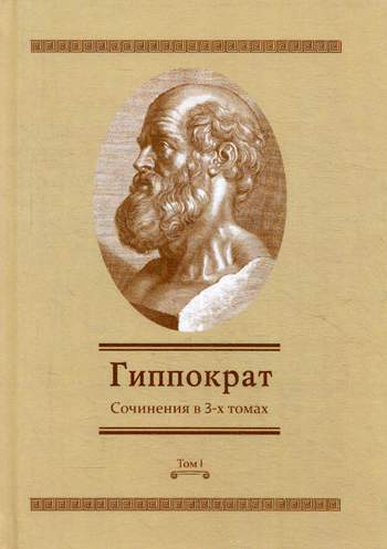 Сочинения в 3 т. Т. 1. Гиппократ