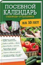 Посевной календарь садовода-огородника на 10 лет