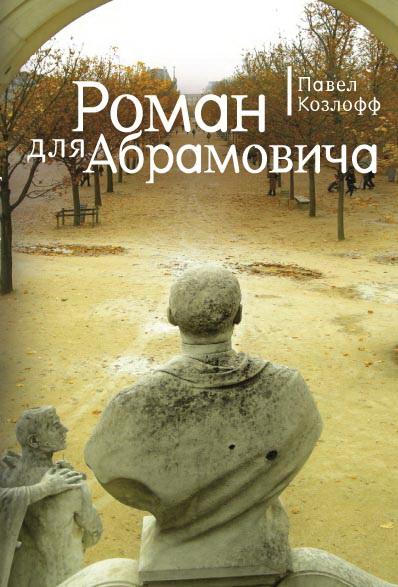 Роман для Абрамовича