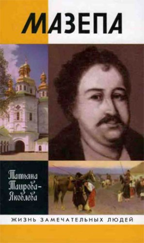 Жизнь замечательных людей. Таирова- Яковлева Т. Мазепа. Мр3 Молодая Гвардия