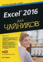 Для чайников. Excel 2016. (+видеокурс на YouTube). Харвей,Грег
