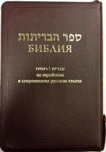 Библия (1132)077Z на еврейск.и совр.рус.яз.(бордо)+фут.кож.на молнии