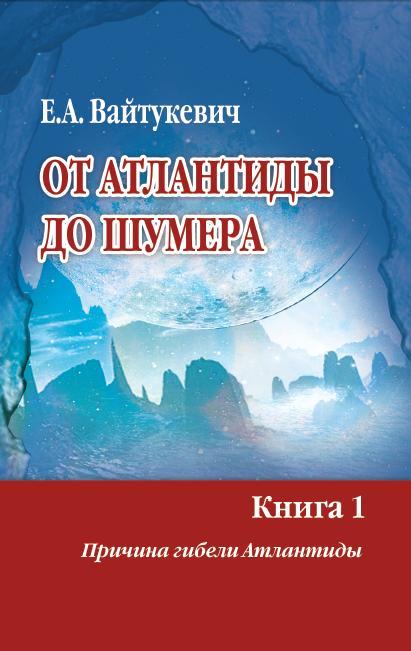 От Атлантиды до Шумера (в 2-х томах)