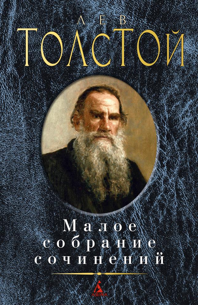Малое собрание сочинений/Толстой Л.