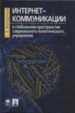 Интернет-коммуникации в глобальном пространстве современного политического управления. Володенков С.В.