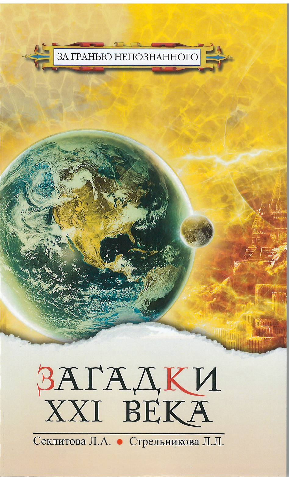 Загадки XXI века. 4-е изд.