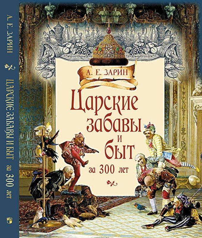 Царские забавы и быт за 300 лет
